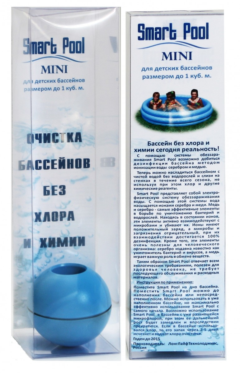 Smart Pool Mini+ для очистки малых бассейнов (5-10 м3)