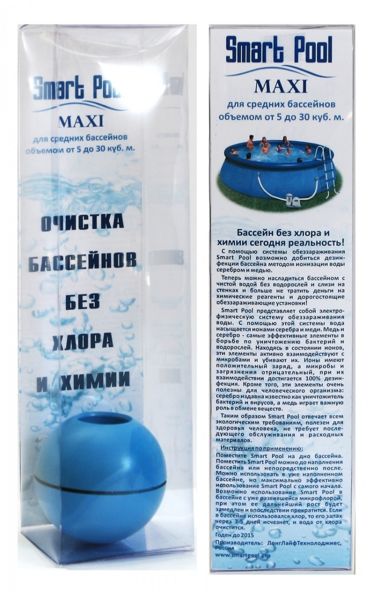 Smart Pool Maxi для очистки средних бассейнов (10-20 м3)