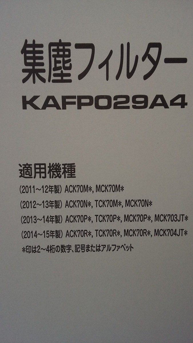 HEPA-фильтр Daikin KAFP029A4