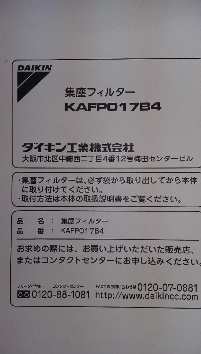 HEPA-фильтр Daikin KAFP017В4