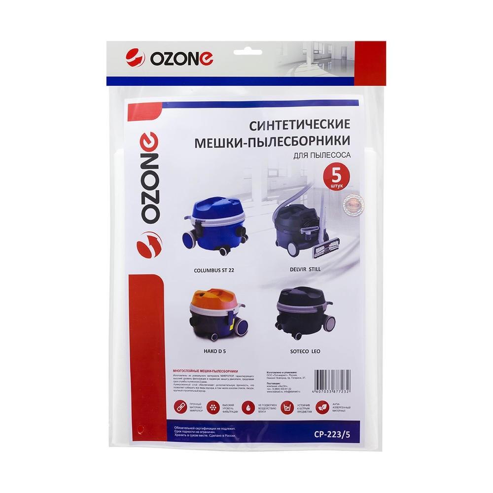 Мешок-пылесборник OZONE CP-223/5 для DELVIR, Soteco Leo, HAKO, COLUMBUS, 5 шт.