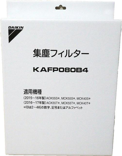 HEPA-фильтр Daikin KAFP080B4