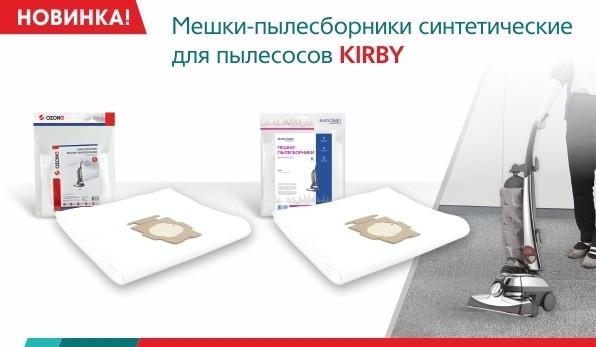 Мешок-пылесборник OZONE VP-165/6 для пылесосов KIRBY универсальные, 6 шт.
