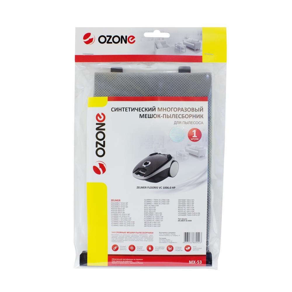 Многоразовый мешок-пылесборник OZONE MX-53 для пылесосов Zelmer