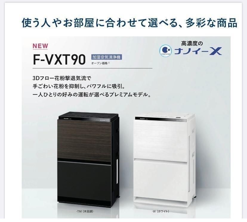 Очиститель-увлажнитель воздуха F-VXT70-TM